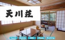 Amagawaso Website Renewal