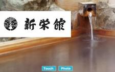 Shineikan Homepage